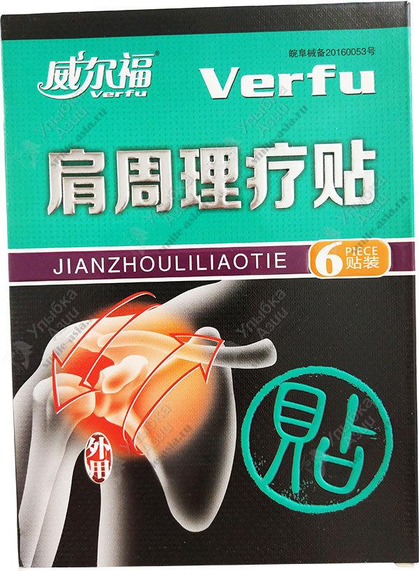 Китайский лечебный пластырь при болях в суставах форум дисплазия тазобедренных суставов у ребенка 6 лет
